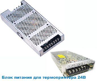 Блок питания для термопринтера 24В