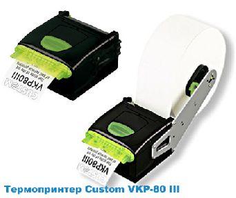 Термопринтер Custom VKP-80 III