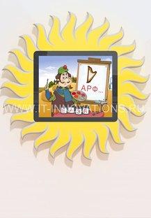 Детский сенсорный киоск ИТ-И-200 СОЛНЦЕ