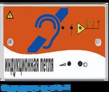 Индукционная петлля тип 2
