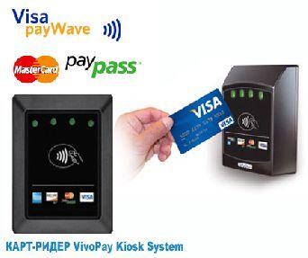 Считыватель VivoPay Kiosk System