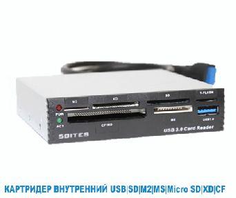Картридер внутренний USB, SD, M2, MS, Micro SD, XD, CF