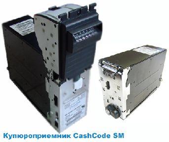 Купюроприемник CashCode SM