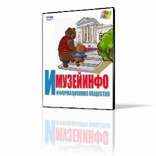 Музейинфо
