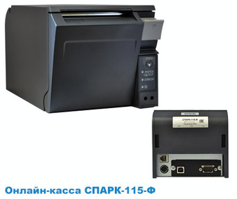 Онлайн касса СПАРК-115-Ф