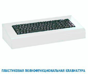 Пластиковая полнофункциональная клавиатура