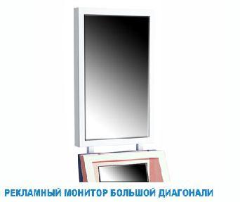 Рекламный монитор большой диагонали