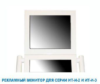 Рекламный монитор для серии ит-и-2 и ит-и-3