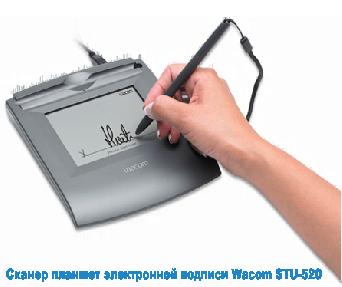 Сканер планшет электронной подписи Wacom STU-520 Sign&Save