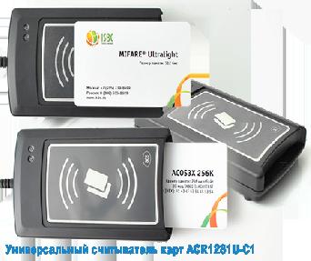 Универсальный считыватель карт ACR1281U-C1