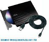 Внешний Привод USB-DVD, BLU-RAY, FDD