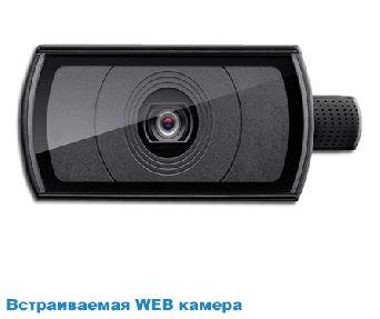 Встраиваемая WEB камера