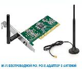 wi-fi беспроводной pci, pci-e адаптор с антеной